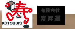 長野県(松本市)周辺の定期配送・ルート配送等は寿昇運へ|TOPに戻る