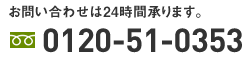 0120-51-0353