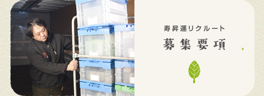 寿昇運/募集要項