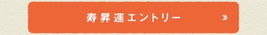 寿昇運エントリー